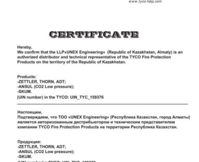 Сертификаты в Алматы, Казахстан